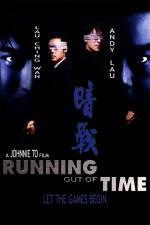 Film Kdo s koho (An zhan) 1999 online ke shlédnutí
