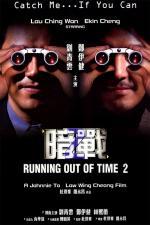 Film Kdo s koho 2 (An zhan 2) 2001 online ke shlédnutí