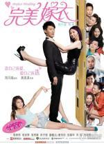 Film Bao bao qiao jia ren (Bao bao qiao jia ren) 2010 online ke shlédnutí