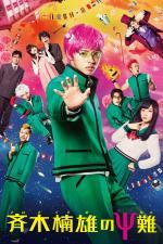 Film Saiki Kusuo no Sainan (Psychic Kusuo) 2017 online ke shlédnutí