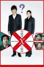Film Jógiša X no kenšin (Suspect X) 2008 online ke shlédnutí