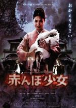 Film Akanbo šódžo (Tamami: The Baby's Curse) 2008 online ke shlédnutí