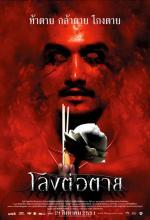 Film Lhong tor tai (The Coffin) 2008 online ke shlédnutí