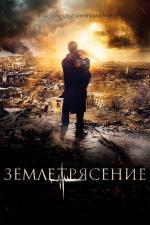 Film Zemletrjasenije (Zemletrjasenije) 2016 online ke shlédnutí