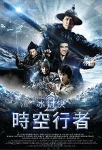 Film Bing feng xia: Shi kong xing zhe (Iceman 2) 2018 online ke shlédnutí