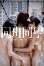 Film Tong ban tong xue (Lazy Hazy Crazy) 2015 online ke shlédnutí