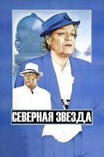 Film Hvězda severu (L'Étoile du Nord) 1982 online ke shlédnutí