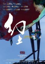 Film Vysněná zem (Huan tu) 2018 online ke shlédnutí