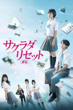 Film Sakurada reset: Zenpen (Sakurada reset Part I) 2017 online ke shlédnutí