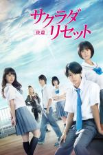 Film Sakurada reset: Kóhen (Sakurada reset Part II) 2017 online ke shlédnutí