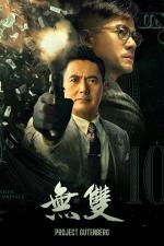 Film Nepolapitelný padělatel (Wu shuang) 2018 online ke shlédnutí