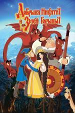 Film Dobryňa Nikitič a tříhlavý drak (Dobryňa Nikitič i Změj Gorynyč) 2006 online ke shlédnutí