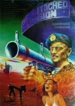 Film Osamělá plavba (Odinočnoje plavanije) 1985 online ke shlédnutí