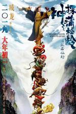 Film Shen tan pu song ling (The Knight of Shadows: Between Yin and Yang) 2019 online ke shlédnutí