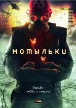 Film Černobyl (Motylki) 2014 online ke shlédnutí