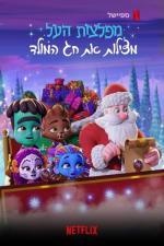 Film Jak Superpříšerky zachránily Vánoce (Super Monsters Save Christmas) 2019 online ke shlédnutí