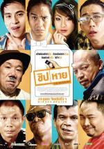 Film The Microchip (The Microchip) 2011 online ke shlédnutí