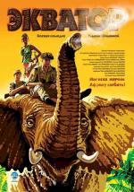 Film Rovník (Ekvator) 2007 online ke shlédnutí