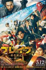 Film Brave: Gundžó senki (Brave: Gundžó senki) 2021 online ke shlédnutí