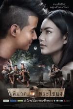 Film Pee Mak Phrakanong (Pee mak phrakanong) 2013 online ke shlédnutí