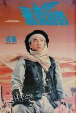Film Božská relikvie 2 (Operation Condor) 1991 online ke shlédnutí