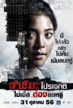 Film H Project (H Project) 2013 online ke shlédnutí
