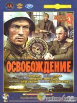 Film Osvobození II - Průlom (Osvobozhdenie) 1969 online ke shlédnutí