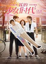 Film Wo de shao nu shi dai (Our Times) 2015 online ke shlédnutí
