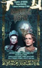 Film Kamenný kvítek (The Stone Flower) 1946 online ke shlédnutí