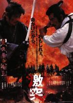 Film Únos Šogunova následníka (Shôgun Iemitsu no ranshin - Gekitotsu) 1989 online ke shlédnutí