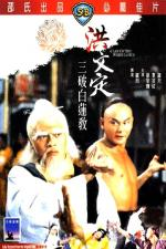 Film Klan bílého lotosu (Clan of the White Lotus) 1980 online ke shlédnutí