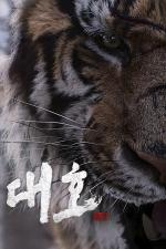 Film Daeho (The Tiger: An Old Hunter's Tale) 2015 online ke shlédnutí