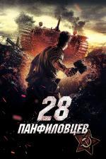 Film Dvadcať vosem panfilovcev (Dvadtsat vosem panfilovtsev) 2016 online ke shlédnutí