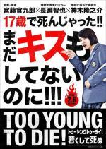 Film Too Young To Die! Wakakushite Shinu (Too Young To Die! Wakakushite Shinu) 2016 online ke shlédnutí