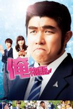 Film Ore monogatari!! (My Love Story) 2015 online ke shlédnutí