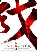 Film Věčný bojovník (Jadesoturi) 2006 online ke shlédnutí