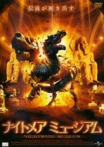 Film Hadí král (Basilisk: The Serpent King) 2006 online ke shlédnutí