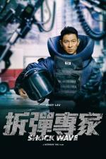 Film Chai dan zhuan jia (Shock wave) 2017 online ke shlédnutí