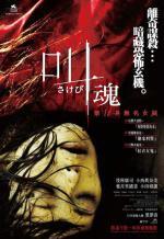 Film Odplata (Sakebi) 2006 online ke shlédnutí