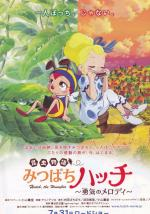 Film O statečné včelce (Končú monogatari micubači Hutch: Júki no Melody) 2010 online ke shlédnutí