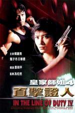 Film Red Force 4 (Wong ga si je ji IV: Jik gik jing yan) 1989 online ke shlédnutí