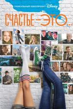 Film Štěstí je... (Sčastě - eto...) 2015 online ke shlédnutí